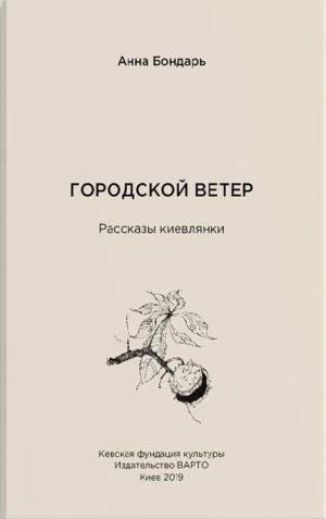 """""""Городской ветер. Рассказы киевлянки"""" Анна Бондарь"""