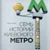 """""""Семь историй киевского метро"""" Олег Тоцкий"""