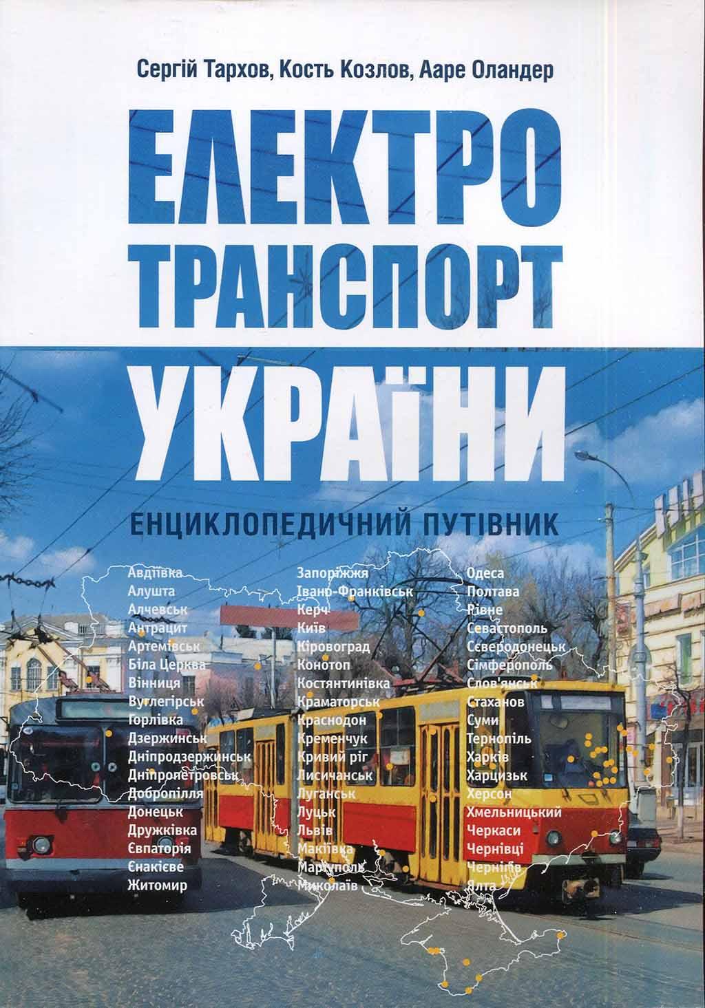 Книга Електротранспорт України