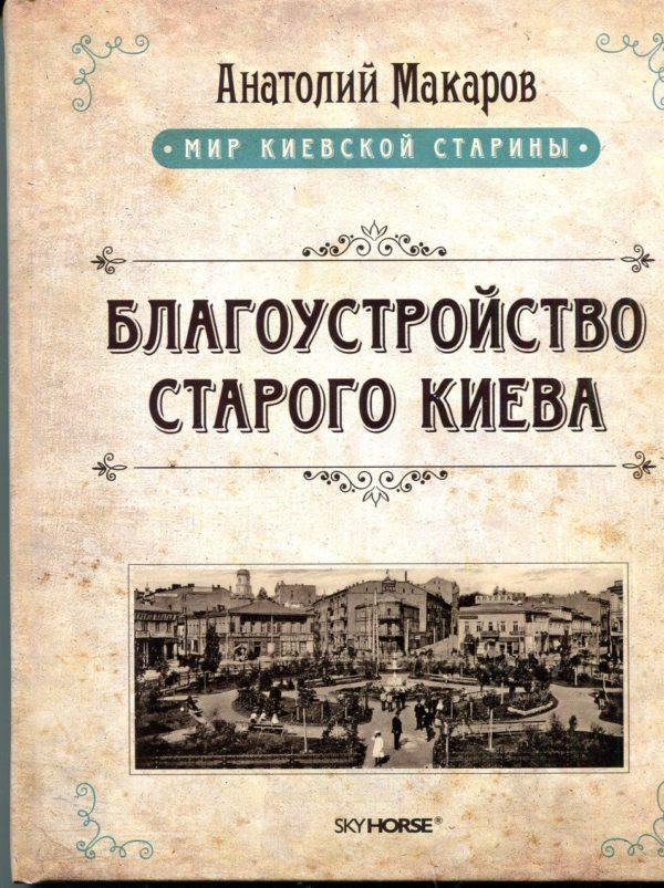 """""""Благоустройство старого Киева"""" Анатолий Макаров"""