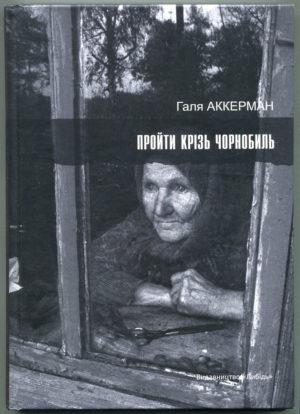 """""""Пройти крізь Чорнобиль"""" Галя Аккерман"""
