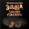 """""""Чернобыльская зона глазами сталкера"""" Кирилл Степанец и др."""