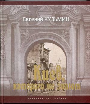 """Киев, которого не знают"" Евгений Кузьмин"