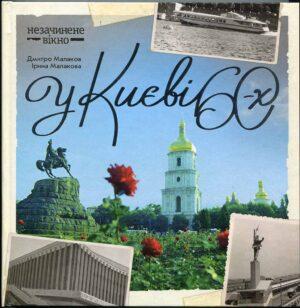 """""""У Києві 60-х"""" Дмитро Малаков, Ірина Малакова"""
