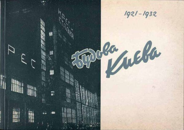 """Будова Києва (1921-1932)"" Вступна стаття М. Кальницький"