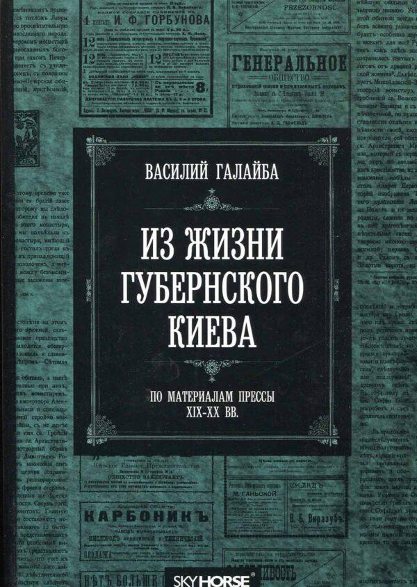 """""""Из жизни губернского Киева"""" Василий Галайба"""