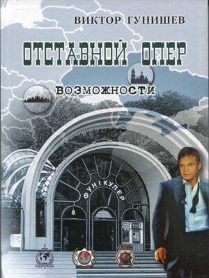 """""""Отставной опер"""" Виктор Гунишев"""