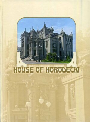 """House of Horodecki"" Sergei Udovik"