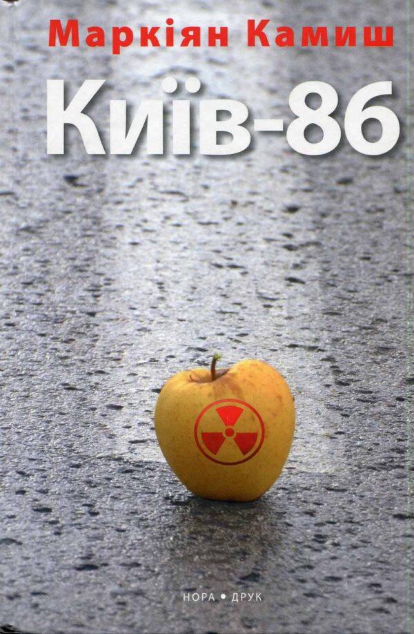 """""""Київ-86"""" Маркіян Камиш"""