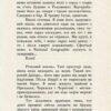 """""""Київ-86"""" Маркіян Камиш 19897"""