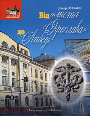 Від «міста Ярослава» до Либеді