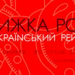Оголошено лавреатів XХІІ Всеукраїнського рейтингу «Книжка року '2020»